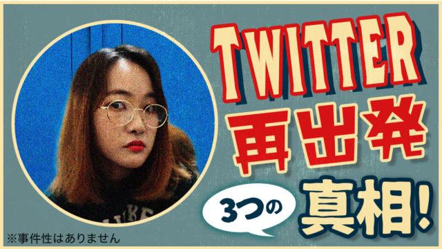 Twitterリセット