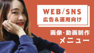 web_SNS広告&運用向け制作メニュー