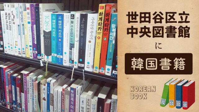 世田谷区立中央図書館には韓国の書籍コーナー