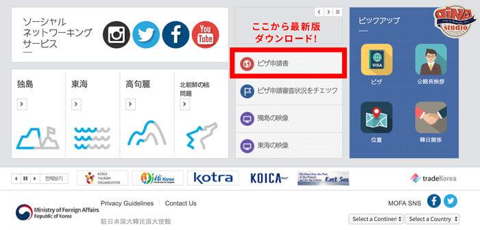 韓国ワーホリビザ申請書