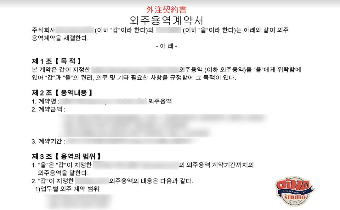 韓国外注契約書_01