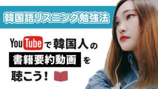 韓国語リスニング勉強法