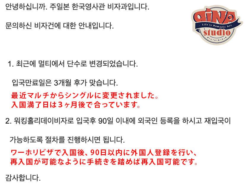 韓国領事館メール