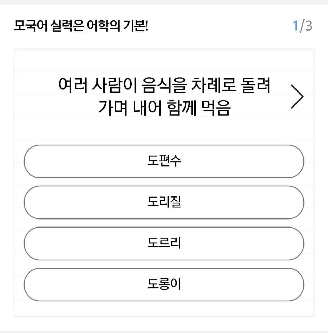 NAVER語学堂韓国語クイズ