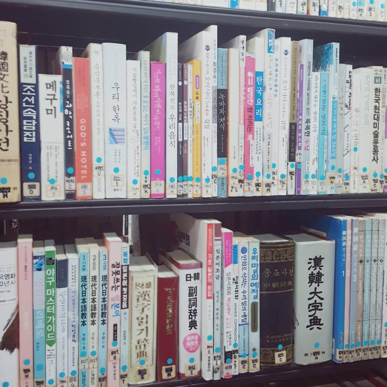 世田谷区立中央図書館韓国本03
