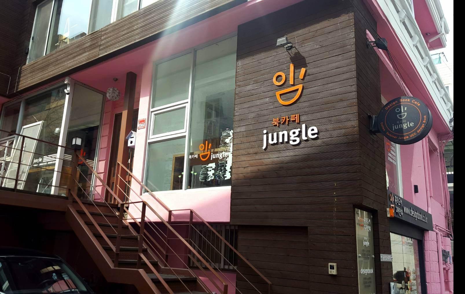 韓国ブックカフェジャングル外観
