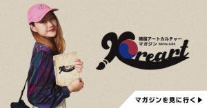 韓国アートカルチャーマガジンkoreart