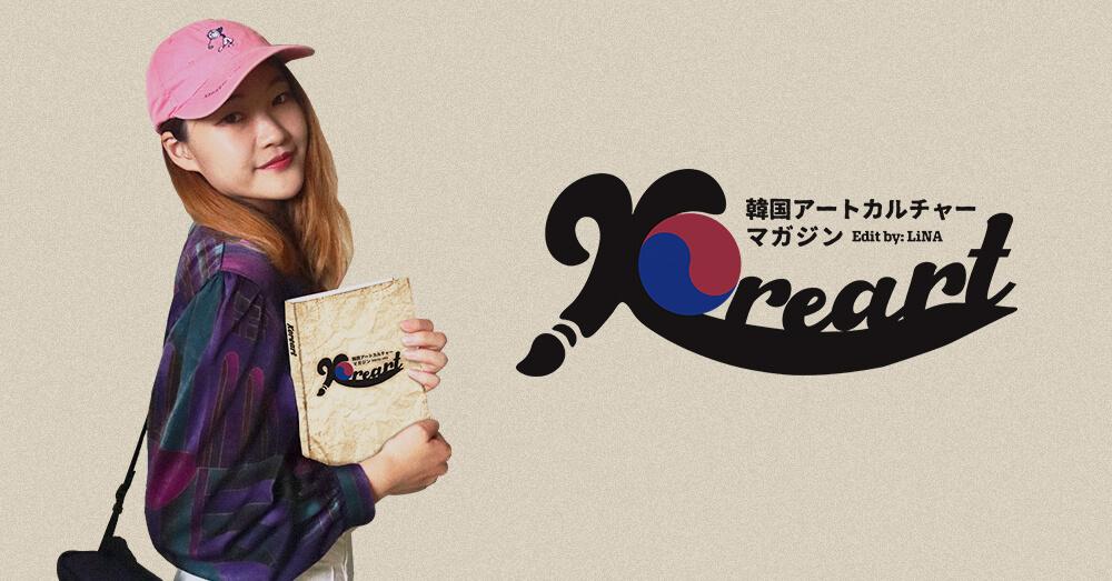 韓国アートカルチャーマガジンkoreart_サムネ