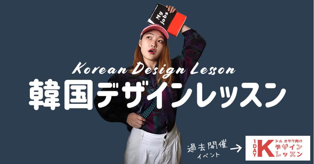 韓国デザインレッスン