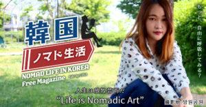 韓国ノマド生活マガジン