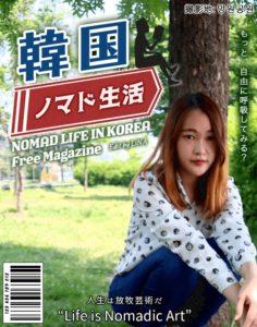 韓国ノマド生活_コンテンツ