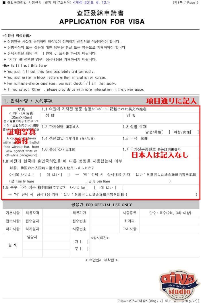 韓国ワーホリビザ申請書書き方01