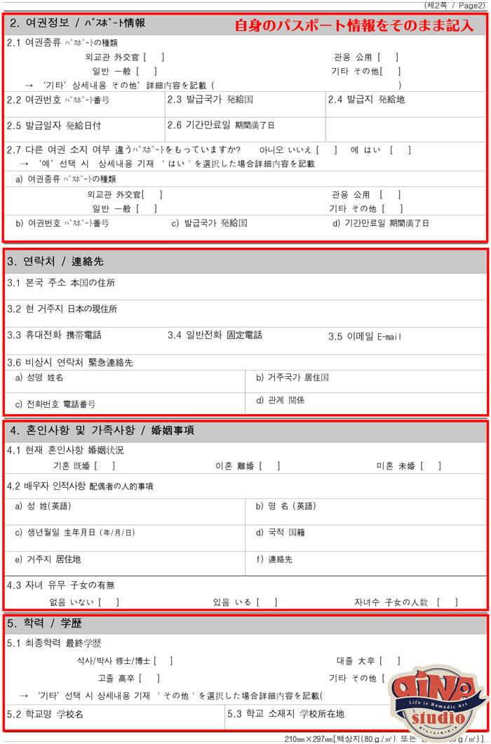 韓国ワーホリビザ申請書書き方02