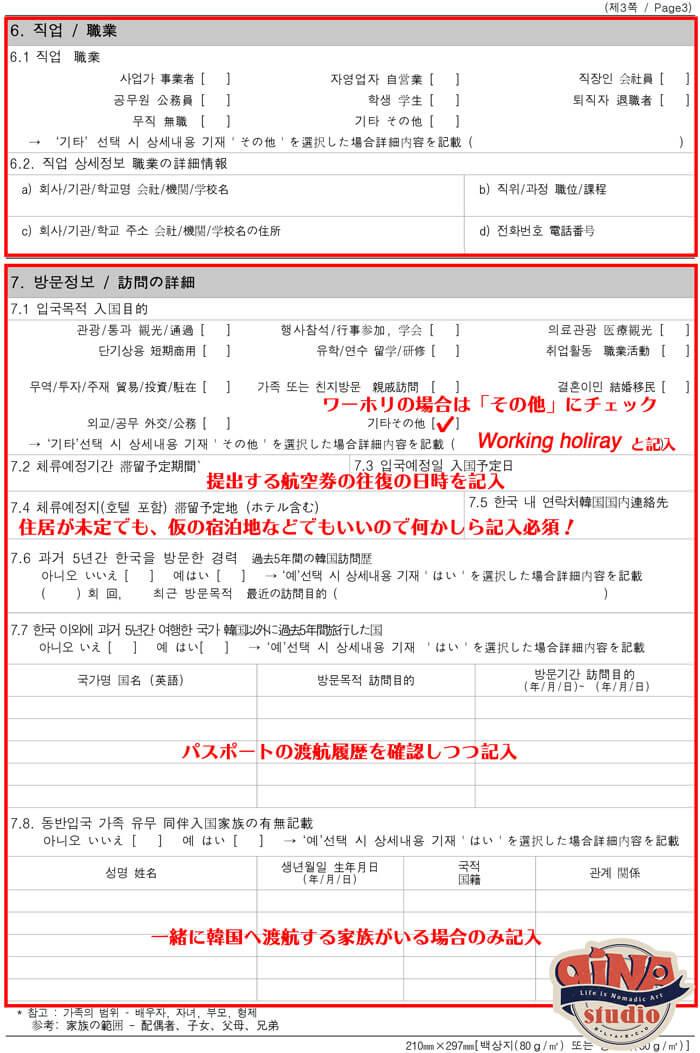 韓国ワーホリビザ申請書書き方03