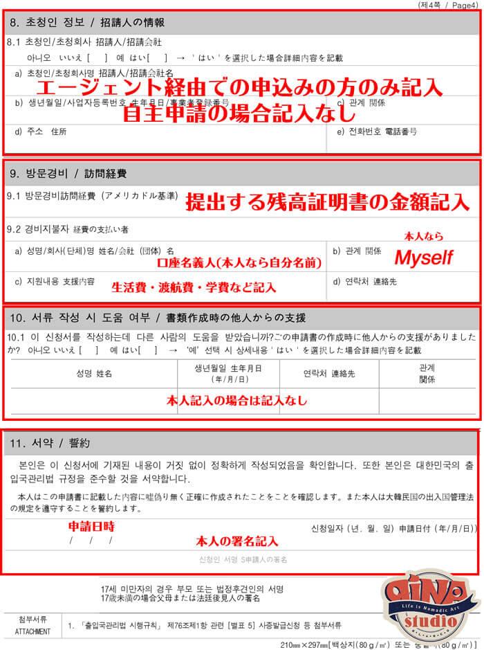 韓国ワーホリビザ申請書書き方04