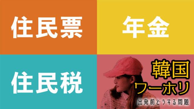 韓国ワーホリ住民票・年金・住民税