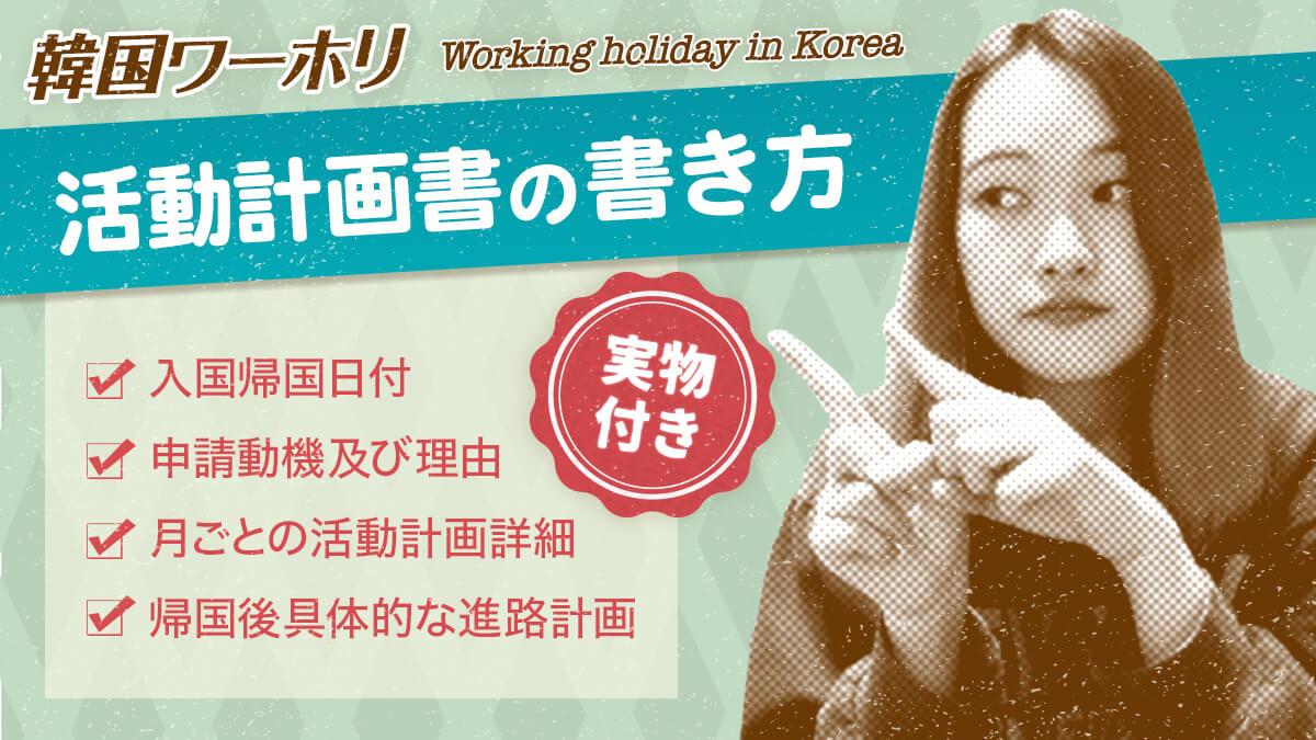 韓国ワーホリ活動計画書書き方