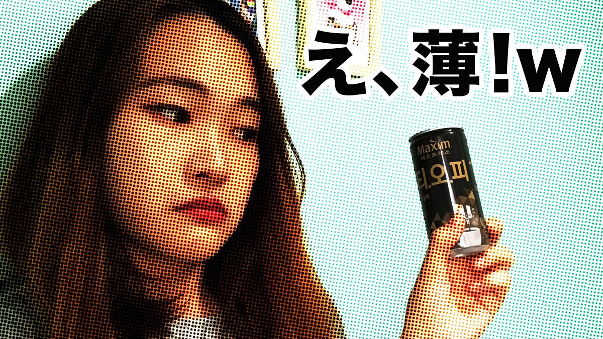 韓国缶コーヒー薄い