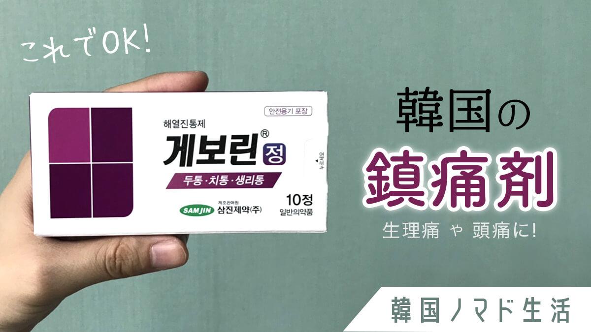 韓国鎮痛剤