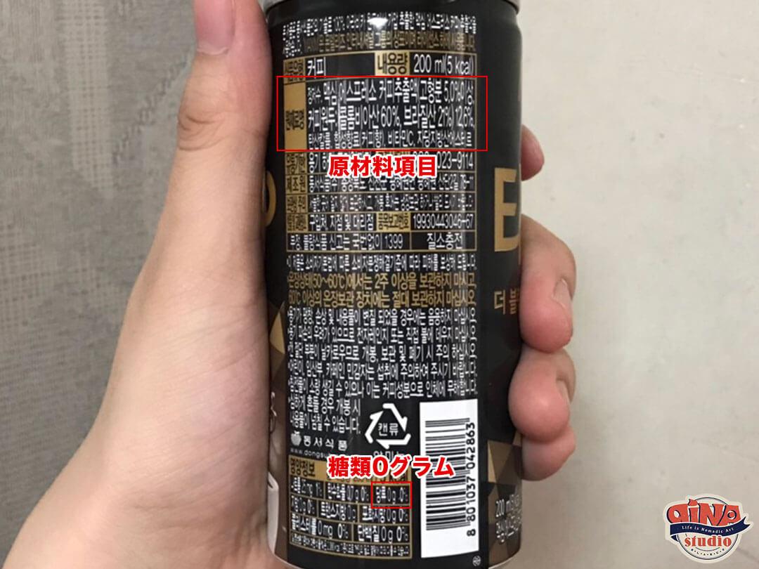 韓国缶コーヒー糖類0