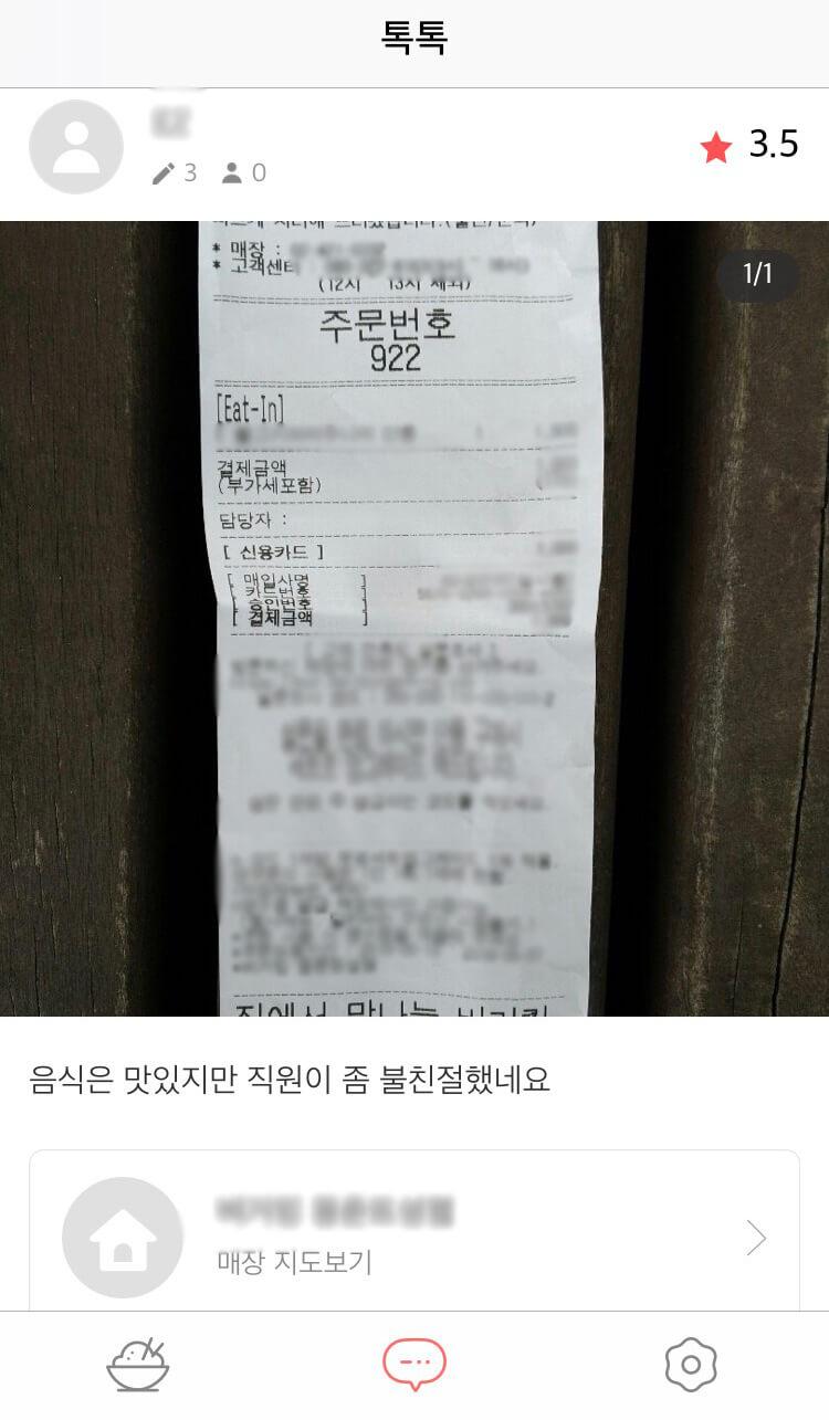 혼밥인의-만찬_レビュー02