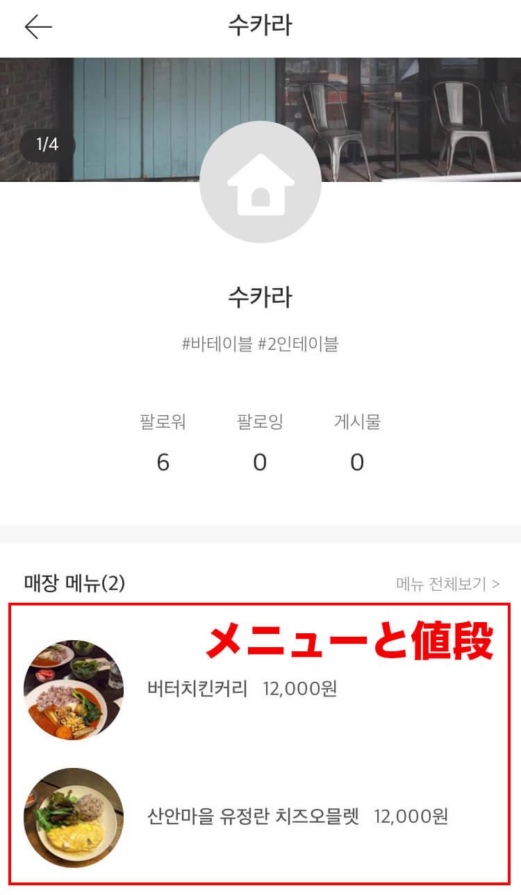 혼밥인의-만찬_店舗情報詳細01