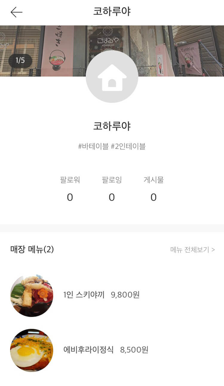 혼밥인의-만찬_店舗情報詳細03