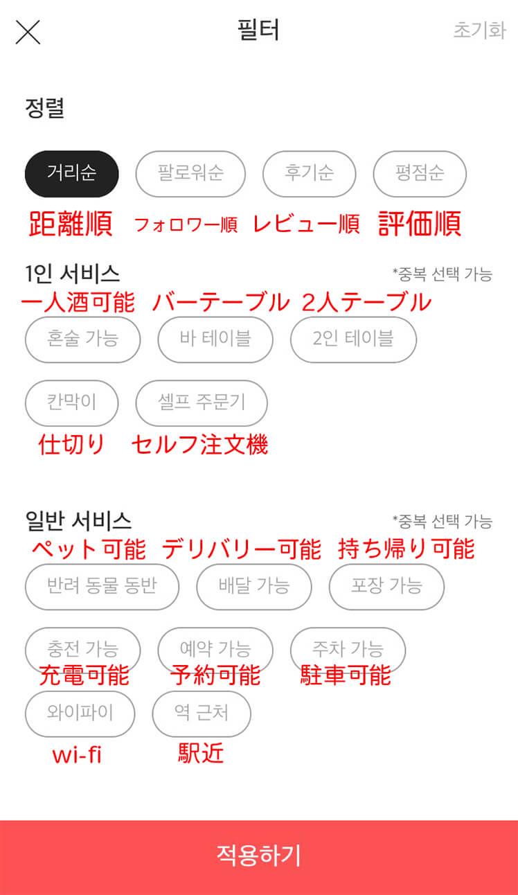 혼밥인의-만찬_絞り込み検索画面