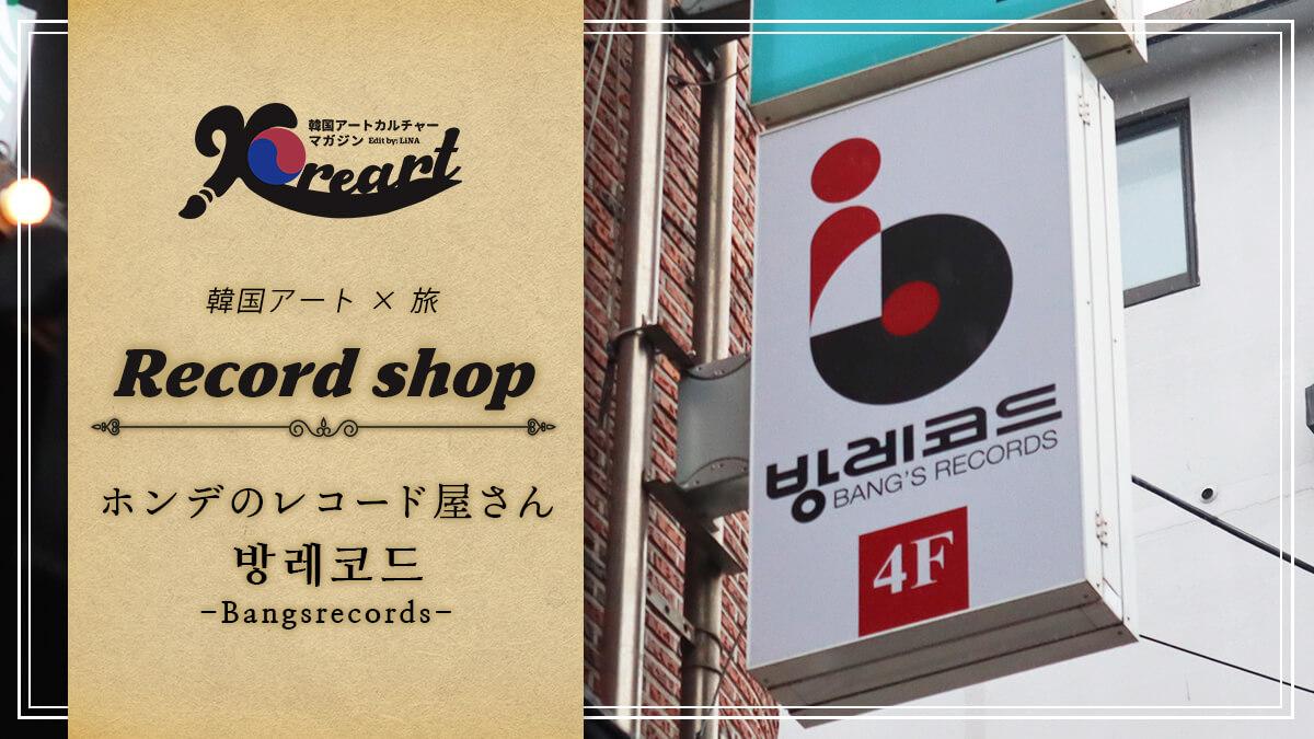 ホンデ_レコード屋방레코드