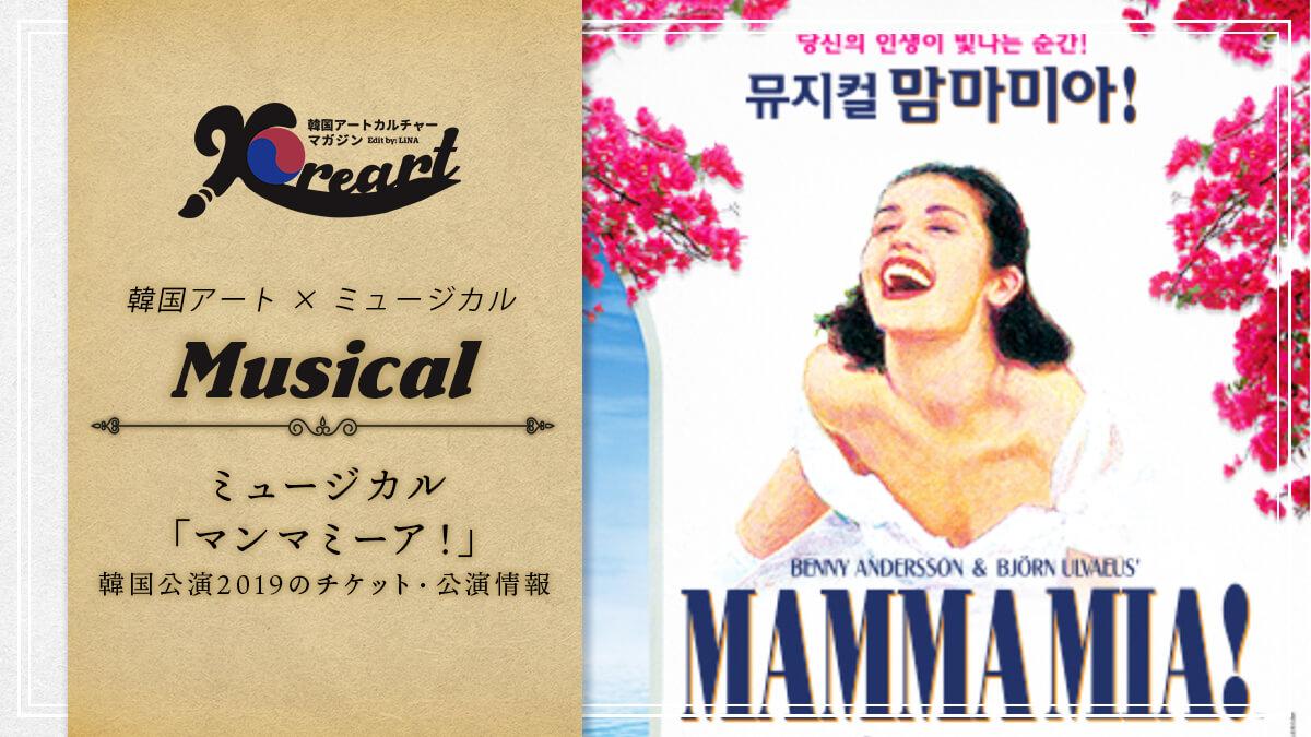 マンマミーア韓国公演
