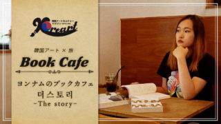 ヨンナムブックカフェ