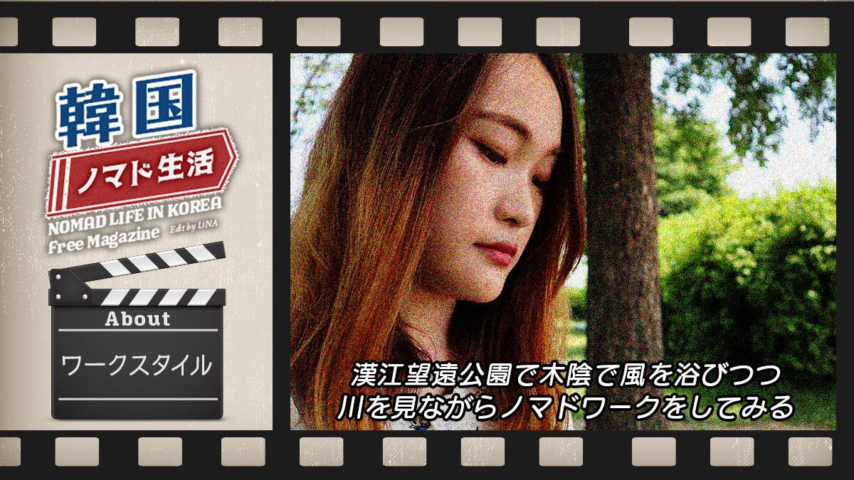 望遠漢江公園_ノマドワーク