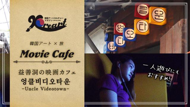 益善洞の映画カフェ