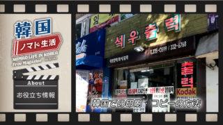 韓国での印刷・コピー方法