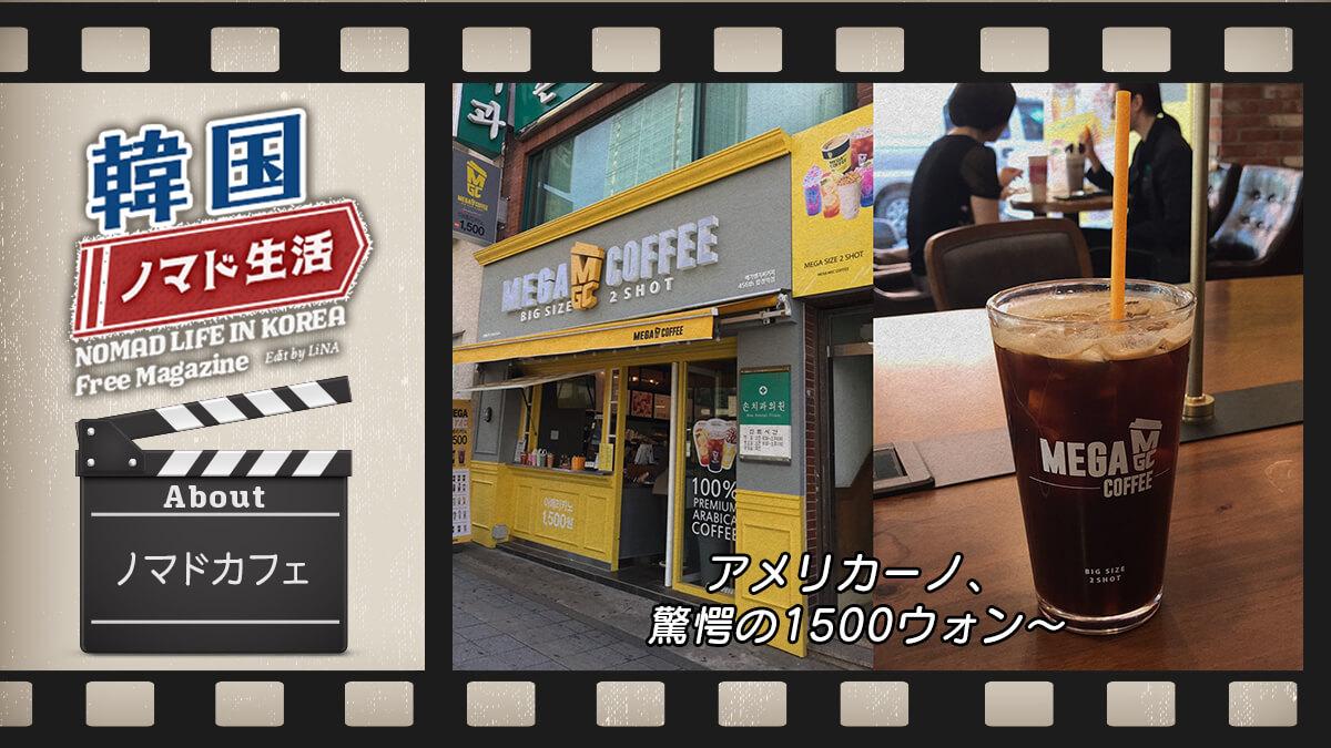 韓国カフェ_メガコーヒー