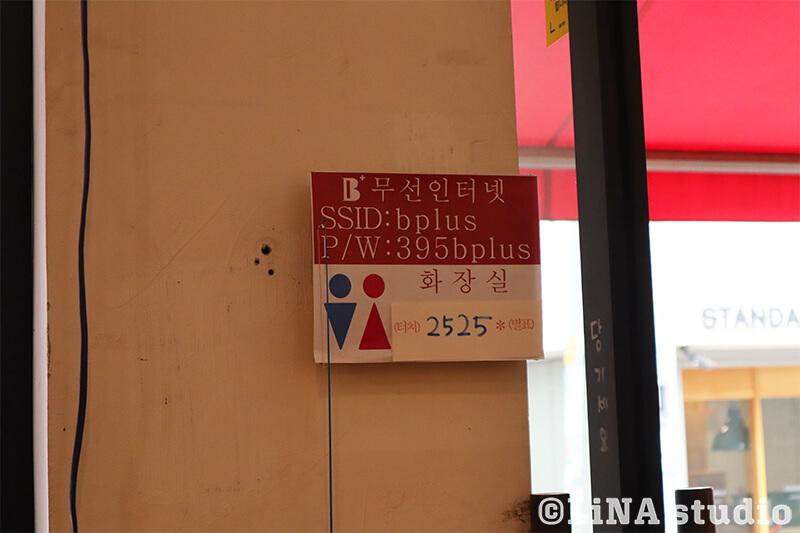 韓国カフェ_Editorial Cafe B_トイレ案内