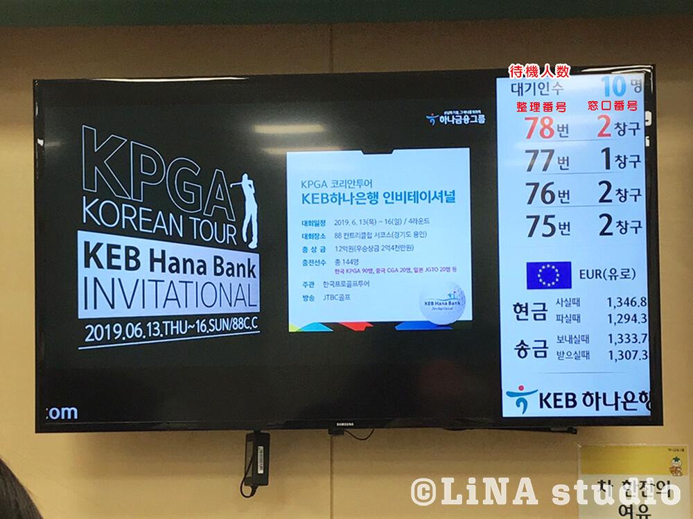 韓国ハナ銀行_口座新規開設