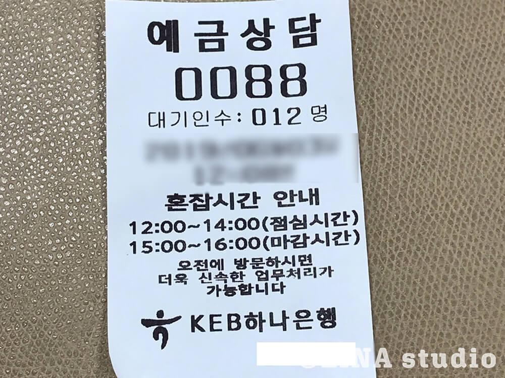 韓国ハナ銀行_整理券