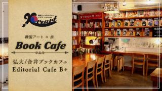 韓国ブックカフェ「Editorial Cafe B+」