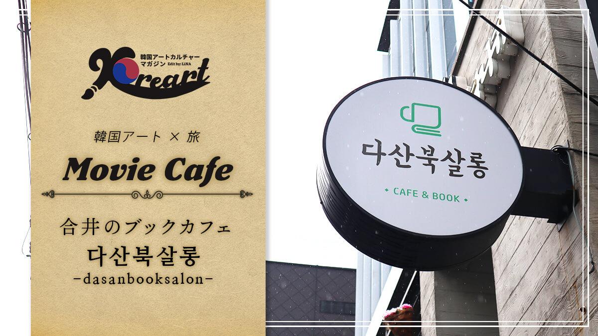 韓国ブックカフェ_다산북살롱