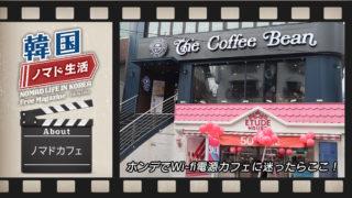 韓国ホンデ_ノマドカフェ