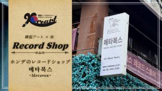 韓国レコードショップ_metavox