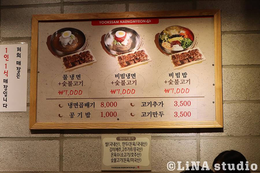 韓国冷麺_육쌈냉면_メニュー