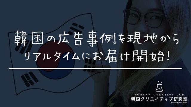 韓国広告事例リアルタイム