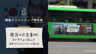 韓国広告事例01