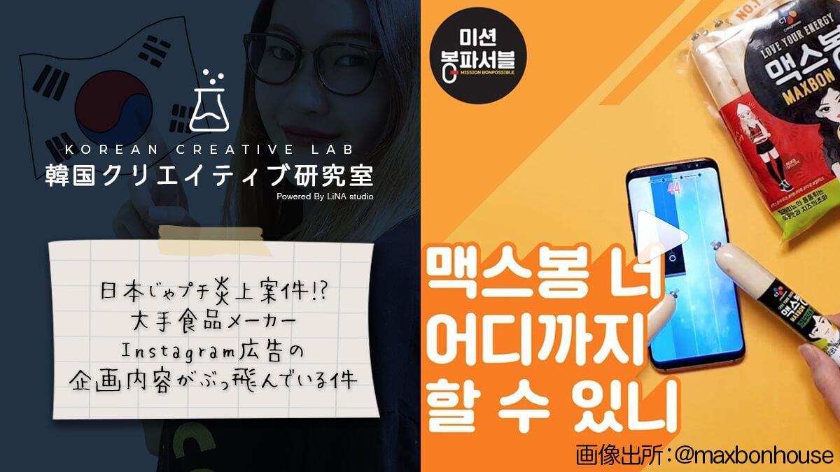韓国広告事例_マックス棒企画内容
