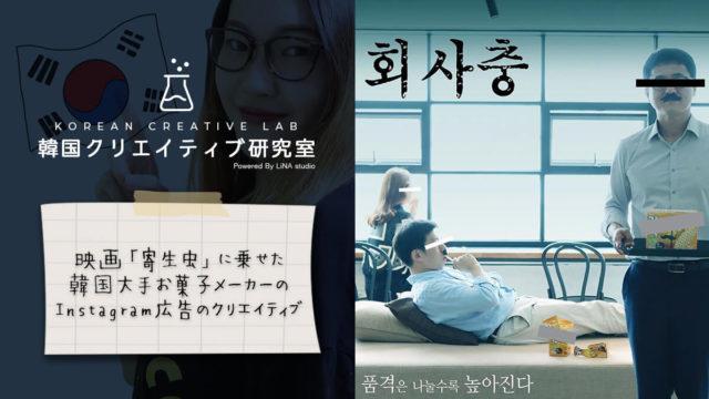 韓国広告事例_寄生虫広告パロディ