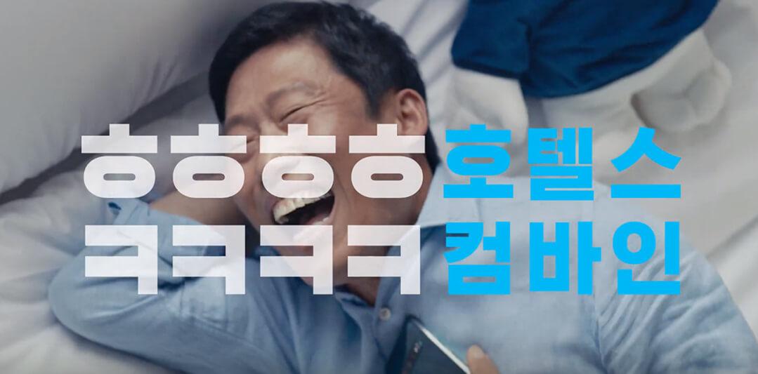 호텔스컴바인_広告02