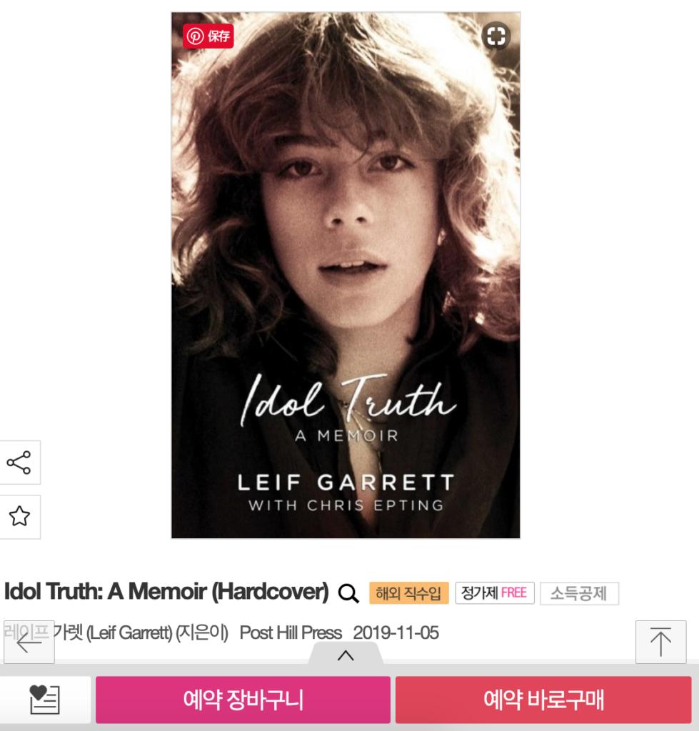 レイフ ギャレット_Idol Truth: A Memoir_アラジン