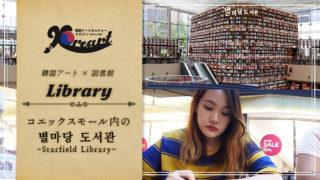 韓国ピョルマダン図書館
